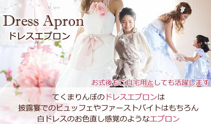 apron02