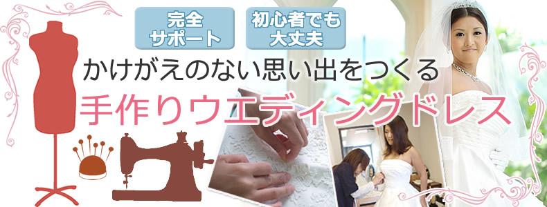 手作りキットドレス