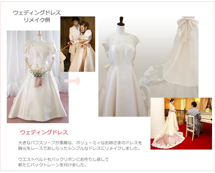 ウェディングドレスからウェディングドレスへのリメイク